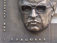 Н.Тихий, мемориальная доска, г.Киев / N.Tichy. Memorial plaque