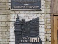 Мемориальная доска «Зодчие КПИ», Киев /  Memorial plaque «Architects of KPI», Kiev