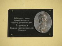 Меценат Г. Гладынюк, Мемориальная доска, Киев / Memorial plaque Philantropist G.Gladynyuk, Kiev