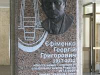 Л. Ефименко, мемориальная доска, Киев / G. Efimenko, Memorial plaque