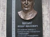 Ф. Шпиг, мемориальная доска, Киев / F.Shpig. Memorial plaque